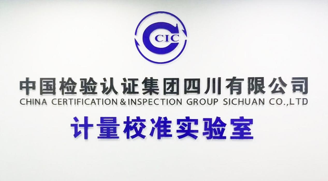 中国检验认证集团实验室设计家具安装工程