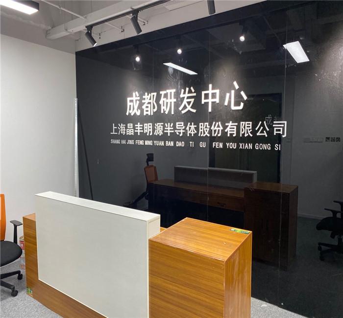 晶丰明源公司实验室家具安装工程